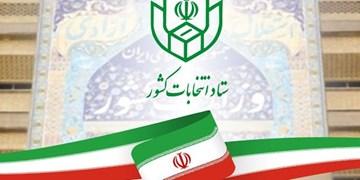 نتایج شمارش آراءحوزه تهران