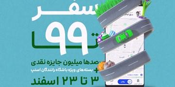 طرح اسنپ برای پوشش سفرهای شب عید/بیش از یک میلیارد تومان جایزه برای ۷هزار راننده اسنپ