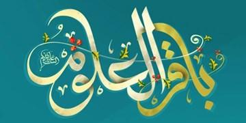 نسخه مخصوص امام باقر (ع) برای رسیدن به سعادت