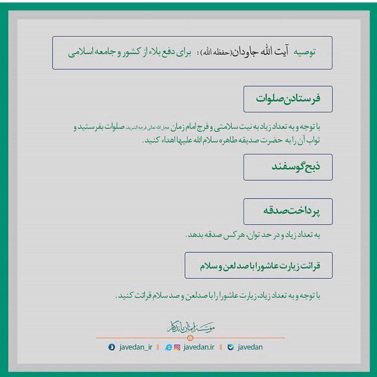 توصیه آیت الله جاودان برای دفع بلاء از کشور و جامعه اسلامی
