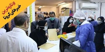 آخرین اخبار درباره کرونا| سپاه برای مقابله با کرونا به دولت کمک میکند / محدودیت در برنامههای حرم امام رضا(ع)