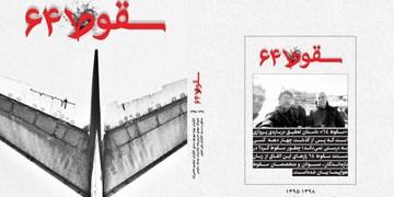 تولید انیمیشن «دوست باغچه من»/ مستند «سقوط۶۴» در شبکه نمایش خانگی