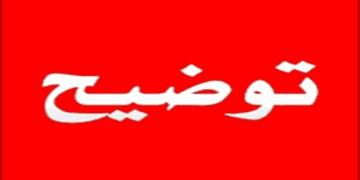 توضیح برق منطقهای زنجان در مورد یک خبر