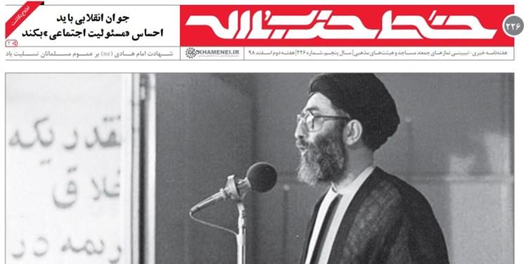 خط حزبالله ۲۲۶  درسی مهم برای نیروهای انقلابی