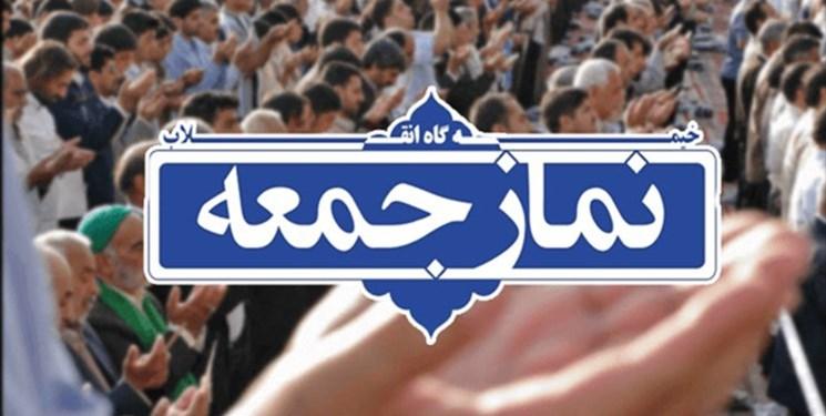 لغو نمازجمعه در ۲۳ مرکز استان/ نماز جمعه این هفته در مشهد، قم و تهران اقامه نخواهد شد