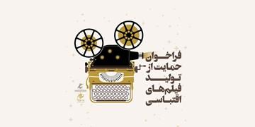 حمایت «فارابی» از فیلمنامههای اقتباسی/ اعلام آمادگی برای ساخت مستند با موضوع کرونا