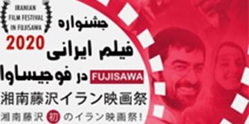 جشنواره استانی فیلم ایران در ژاپن/ حیایى و جعفرى همبازی شدند