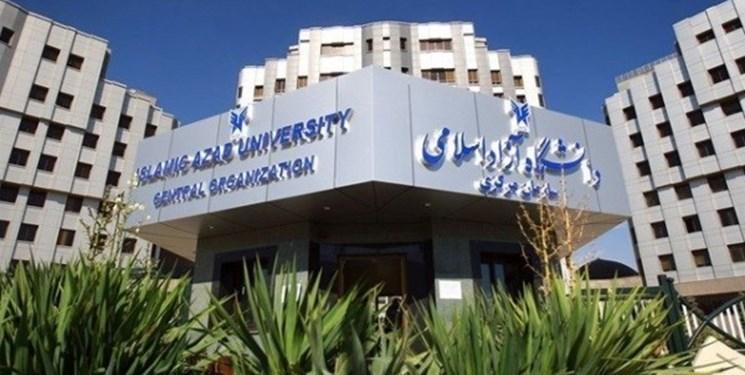 نتایج آزمونهای Ept و مهارتهای فراگیر عربی دانشگاه آزاد اعلام شد