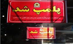 36 واحدصنفی متخلف امروز در مشهد پلمب شد