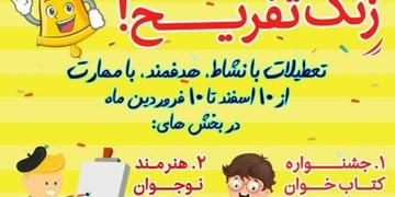 جشنواره بزرگ زنگ تفریح در مازندران برگزار میشود+فیلم
