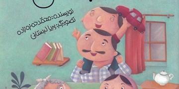 خانه جیجی باجیها (دزد و پلیس) منتشر شد