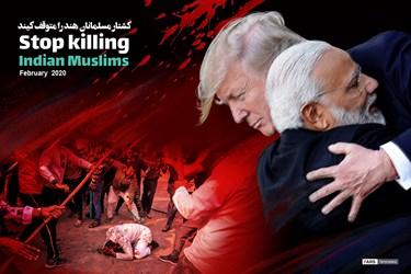 کشتار مسلمانان هند را متوقف کنید