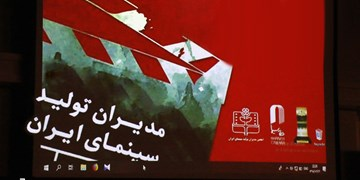 اعتراض انجمن مدیران تولید سینما به روند اعطای درجه هنری + پاسخ جشنواره فجر