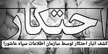 کشف ۹ میلیون عدد دستکش احتکارشده در منطقه آزاد ارس