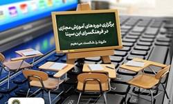 شروع کلاسهای آموزش الکترونیکی و مجازی دوره متوسطه استان کرمان