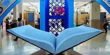 ثبتنام ۵۴۴ ناشر و ۴۳۰ مؤسسه دینی و قرآنی در نمایشگاه مجازی قرآن