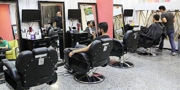 آغاز به کار آرایشگاههای مردانه و زنانه