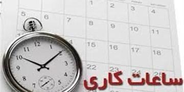 ساعت کار ادارات آذربایجانغربی تغییر کرد