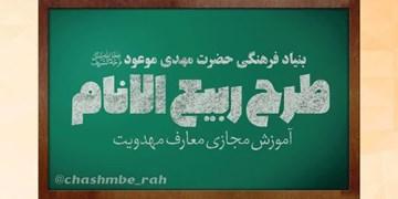 آموزش معارف مهدوی در فضای مجازی/ برگزاری دوره ربیعالأنام