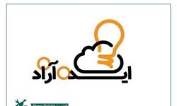 رویداد ملی «ایده آزاد اسباببازی» تا ۲۵ اسفند تمدید شد