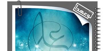 انتشار 2 مجله مهدوی در فضای مجازی