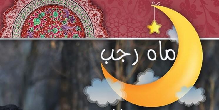 اعمال شب اول ماه رجب/ دعای ماه رجب با صدای مرحوم موسوی قهار+فیلم