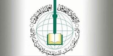 اتحادیه علمای مسلمانان، امت اسلامی را به  حمایت از قدس و مسجد الاقصی  دعوت کرد