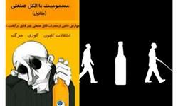 مسمومیت با الکل جان 53 شهروند ترکمنستان را گرفت