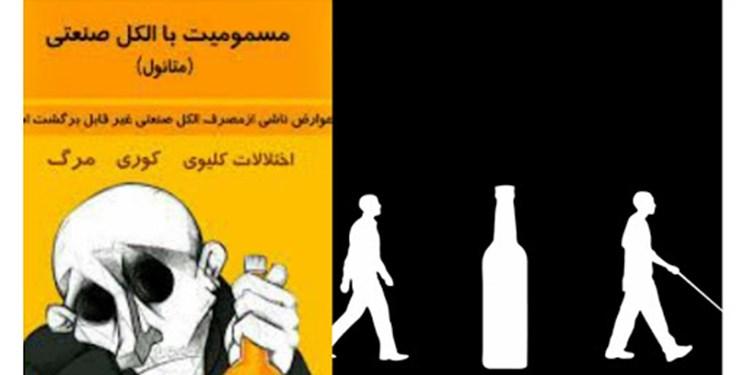 بستری مسمومیت الکل در  فارس به روزی 60 نفر رسید/ 20 نفر نابینا براثر مصرف الکل صنعتی