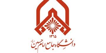 فراخوان جذب هیأت علمی و پژوهشگر در دانشگاه جامع امام حسین(ع)