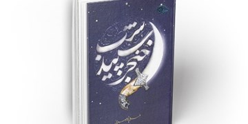 رمان دینی باکیفیت به نام «خنجر سپید شب»