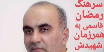 سرهنگ «رمضان قاسمی» آسمانی شد/خداحافظی مرد مهربان جبهههای جنگ