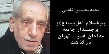 پرچمدار مداحان غرب تهران درگذشت