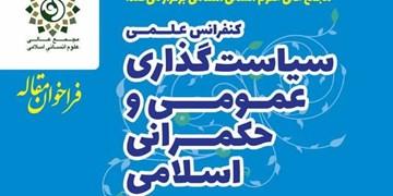 کنفرانس علمی سیاستگذاری عمومی و حکمرانی اسلامی فراخوان داد