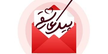 اسامی برندگان ویژهبرنامه نوروزی پیک عاشقی اعلام شد