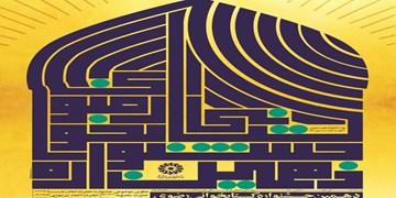 آغاز جشنواره الکترونیکی کتابخوانی رضوی