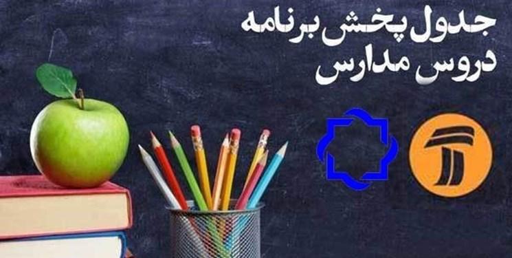 اعلام جدول زمانی برنامههای درسی 28 اسفند شبکههای ۴ و ۷