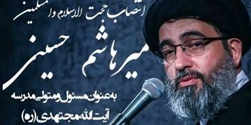 حجتالاسلام میرهاشم حسینی به عنوان تولیت مدرسه آیتالله مجتهدی منصوب شد