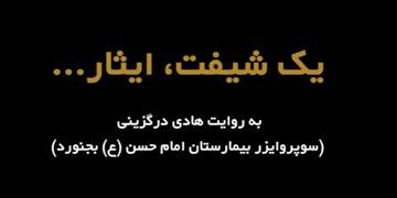 فیلم   یک شفیت «ایثار»/ روایتی از یک جهاد بیمارستانی در خراسان شمالی