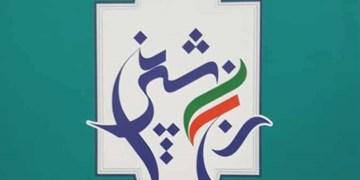 کتاب «رنج شیرین» به همت مسجدیها منتشر شد