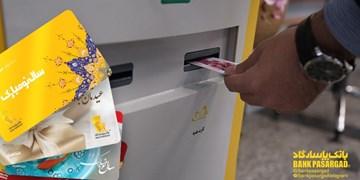 در عید امسال، کارت هدیه را جایگزین اسکناس نو کنید