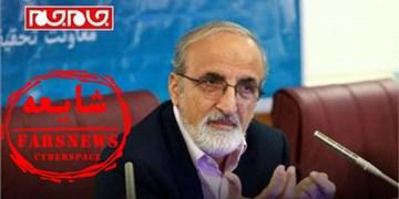 شایعه جدید منافقین این بار علیه معاون وزیر بهداشت