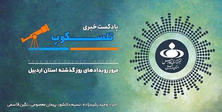 صوت| پادکست خبری تلسکوپ - شماره 23/ مرور مهمترین رویدادهای روز گذشته استان اردبیل