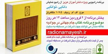 برپایی مسابقه مجازی «دانایی توانایی» در رادیو نمایش/ برنامه ای با موضوع کتابخوانی