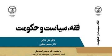 کتاب «فقه، سیاست، حکومت» به قلم «علی دارابی» منتشر شد