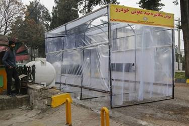 تونل ضدعفونی در«نوشهر»