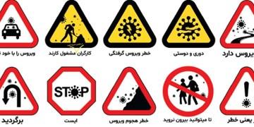 جاده ویروس دارد/ علائم راهنمایی و زندگی