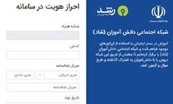 شبکه «شاد» از تعویق اجرا تا ابهامات/ روایت ایجاد شبکه اجتماعی دانشآموزان