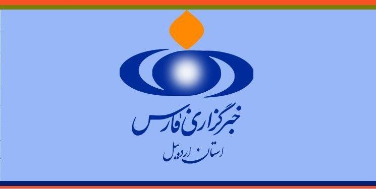 پربینندهترین اخبار خبرگزاری فارس اردبیل در ۲۴ساعت گذشته