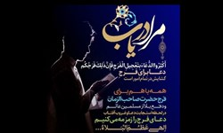 اجرای پویشهای «نذر همدلی» و «مرا دریاب» به ابتکار مسجد مقدس جمکران